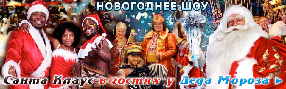 Новогоднее Шоу Санта Клаус в Гостях у Деда Мороза