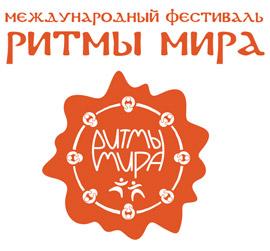 Фестиваль Ритмы Мира